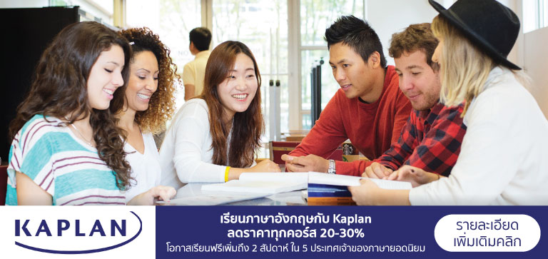 Kaplan english course promotion 2018