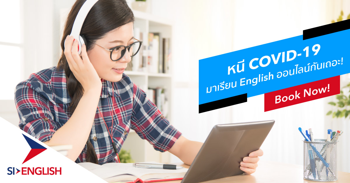 SI-English Online Course