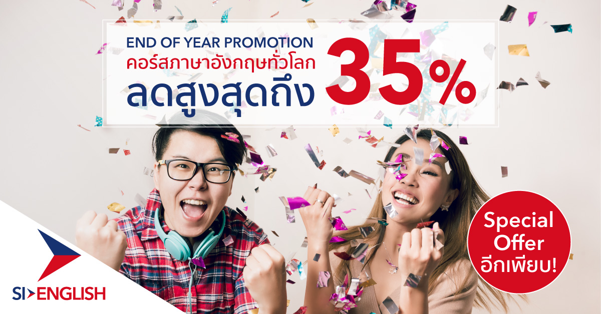 promotion end year 2019