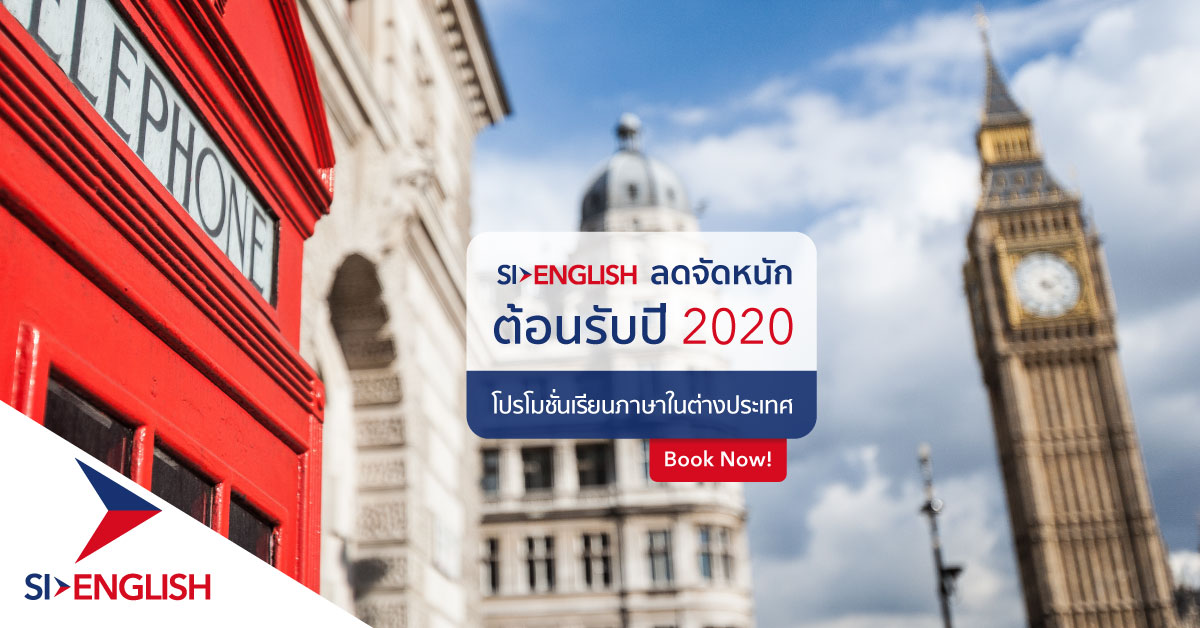 promotion study abroad 2020